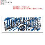 「受注」ベンチウォーマー BENCH WARMER 2020 総体 石川インターハイ 記念グッズ タオル タイプA IH2005