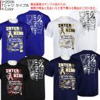 「受注」ベンチウォーマー BENCH WARMER 2020 総体 石川インターハイ 記念グッズ Tシャツ タイプB IH2006