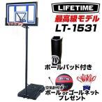 バスケットゴール ライフタイムLT-1531ポールパッド付き 送料無料