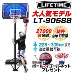 バスケットゴール LIFETIME ライフタイム 家庭用 屋外練習用に!