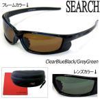 ●LSDデザイン 偏光サングラス サーチ 002-09(ClearBlueBlack/GreyGreen) 【まとめ送料割】