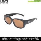 ●LSDデザイン 偏光サングラス オーバーグラスType2 マットブラック/ダークブラウン 【まとめ送料割】