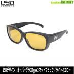●LSDデザイン 偏光サングラス オーバーグラスType2 マットブラック/ライトイエロー 【まとめ送料割】