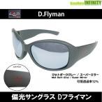 ●LSDデザイン 偏光サングラス Dフライマン マットダークグレー/スーパーミラー 【まとめ送料割】