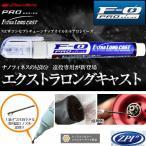 ●ZPI F-0 PROシリーズ エフゼロプロ エクストラロングキャスト (リールメンテナンスオイル) 【まとめ送料割】