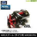 ●ZPI NEWレーシングコンセプトスプール NRC001PG 【まとめ送料割】