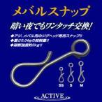 ●アクティブ ACTIVE メバルスナップ 【メール便配送可】 【まとめ送料割】