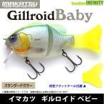 【ご予約商品】●イマカツ ギルロイド Baby ベ...