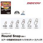 ●デコイ ラウンドスナップ SN-1 【メール便配送可】 【まとめ送料割】