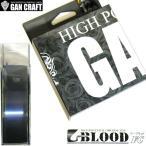 ●ガンクラフト G-BLOOD FC ジーブラッドFC (フロロカーボンライン) 100m