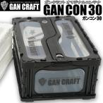 ●ガンクラフト GANCON ガンコン 30 (オリジナルコンテナ) #01 ブラック