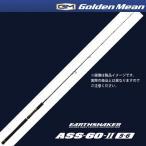 ●ゴールデンミーン アースシェイカー2 ASS-60-II 5/6 (スピニングモデル)  【ts01】