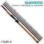 ●シマノ ワールド シャウラ ツアーエディション ベイト 1753R-5 (36391) 5ピース 【ts01】