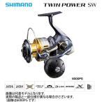 ●シマノ 15 ツインパワーSW 8000HG (03320)