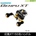 ●シマノ 17 幻風 XT 150 右ハンドル (03718) 【まとめ送料割】
