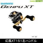 ●シマノ 17 幻風 XT 151 左ハンドル (03719) 【まとめ送料割】