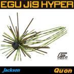 【在庫限定20%OFF】【Feco】ジャクソン Q-on EGUJIG エグジグ ハイパー 【メール便配送可】