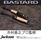 ●ジャクソン バスタード BTS-641L (スピニング・1ピース) 【jks】
