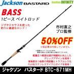 ●ジャクソン バスタード BTC-671MH (ベイト・1ピース) 【jks】