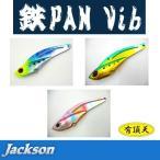 ●ジャクソン 鉄PAN Vib テッパンバイブ(20g) 有頂天カラー 【メール便配送可】