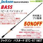 ●ジャクソン バスタード BTC-671MST (ベイト・1ピース) 【jks】