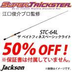 【在庫限定50%OFF】ジャクソン スーパートリックスター STC-64L (ベイトモデル) 【送料無料】 ※特価品につき保証書なし