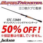 【在庫限定50%OFF】ジャクソン スーパートリックスター STC-72MH (ベイトモデル) 【送料無料】 ※特価品につき保証書なし