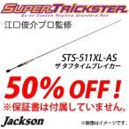 【在庫限定50%OFF】ジャクソン スーパートリックスター STS-511XL-AS (スピニングモデル) 【送料無料】 ※特価品につき保証書なし