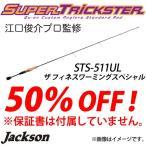 【在庫限定50%OFF】ジャクソン スーパートリックスター STS-511UL (スピニングモデル) 【送料無料】 ※特価品につき保証書なし