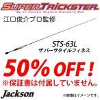 【在庫限定50%OFF】ジャクソン スーパートリックスター STS-63L (スピニングモデル) 【送料無料】 ※特価品につき保証書なし