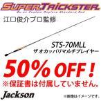 【在庫限定50%OFF】ジャクソン スーパートリックスター STS-70MLL (スピニングモデル) 【送料無料】 ※特価品につき保証書なし