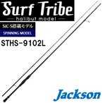 ●ジャクソン サーフトライブ STHS-9102L ライトショアジギング対応