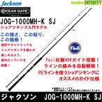 ●ジャクソン オーシャンゲート ショアジグ JOG-1000MH-K SJ ショアジギング