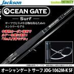 ●ジャクソン オーシャンゲート サーフ JOG-1062M-K SF