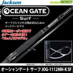 ●ジャクソン オーシャンゲート サーフ JOG-1112MH-K SF