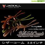 ●ジャッカル シザーコーム 3.8インチ 【メール便配送可】 【wsj】