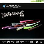 ●ジャッカル デカキビナーゴ 2.5インチ 【メール便配送可】