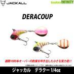 ジャッカル デラクー 1/4oz 【メール便配送可】【metal】