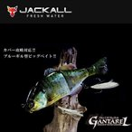●ジャッカル ガンタレル 【ts05】