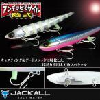 ●ジャッカル 陸式 アンチョビミサイル (28g) 【メール便配送可】