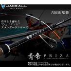 ●ジャッカル 青帝PRIZA プライザ STPS-260ML-ST