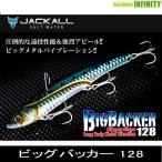 ●ジャッカル ビッグバッカー128 【メール便配送可】