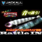 ●ジャッカル ラトル式 アンチョビミサイル 110g 【メール便配送可】