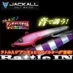 ●ジャッカル ラトル式 アンチョビミサイル ターボ 130g 【メール便配送可】