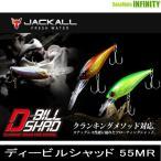 ●ジャッカル ディービルシャッド 55MR 【メール便配送可】 【まとめ送料割】