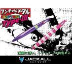 ●ジャッカル アンチョビメタル タイプ3 (130g) グローカラー 【メール便配送可】 【まとめ送料割】
