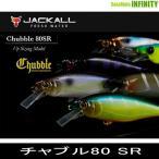 ●ジャッカル チャブル80 SR 【メール便配送可】 【まとめ送料割】