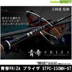 ●ジャッカル 青帝PRIZA プライザ STPC-230MH-ST