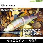 ●ジャッカル ダウズスイマー 220SF 【まとめ送料割】