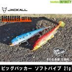 ●ジャッカル ビッグバッカー ソフトバイブ 21g 【メール便配送可】 【まとめ送料割】